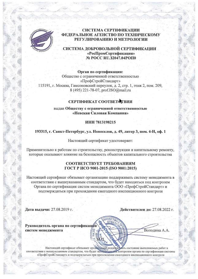 Сертификат ФА по Техническому регулированию и Сертификации
